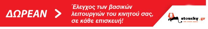 elegxos_dorean