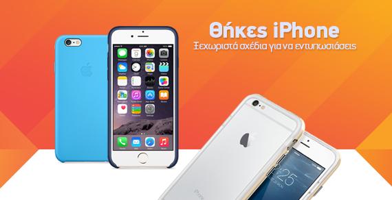 θηκες-iphone